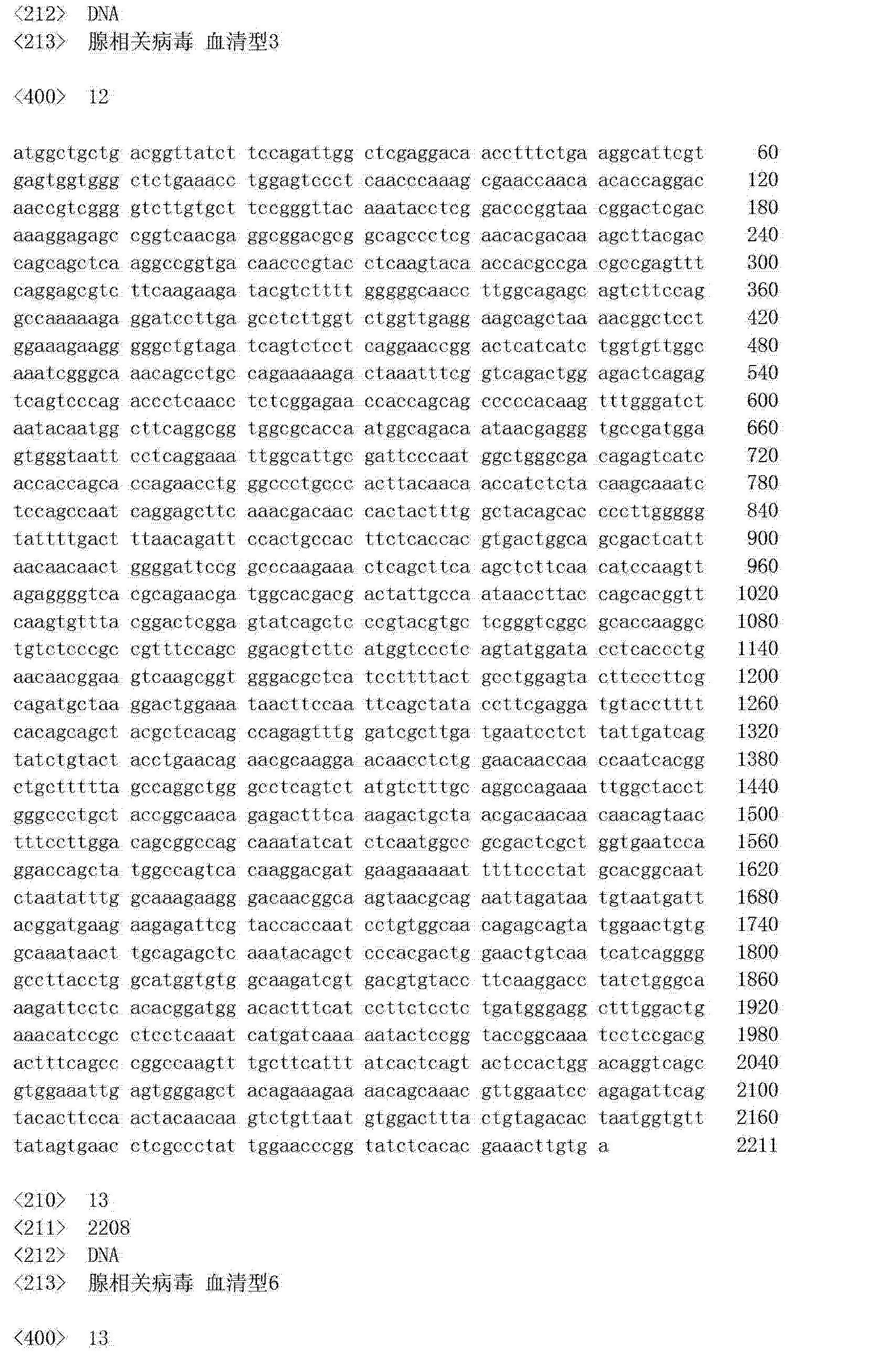Figure CN102994549AD00551