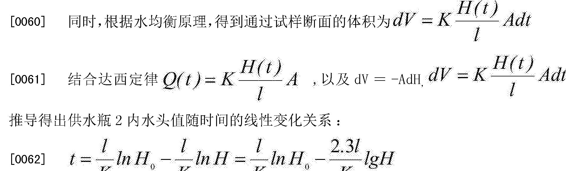 Figure CN105092450AD00091