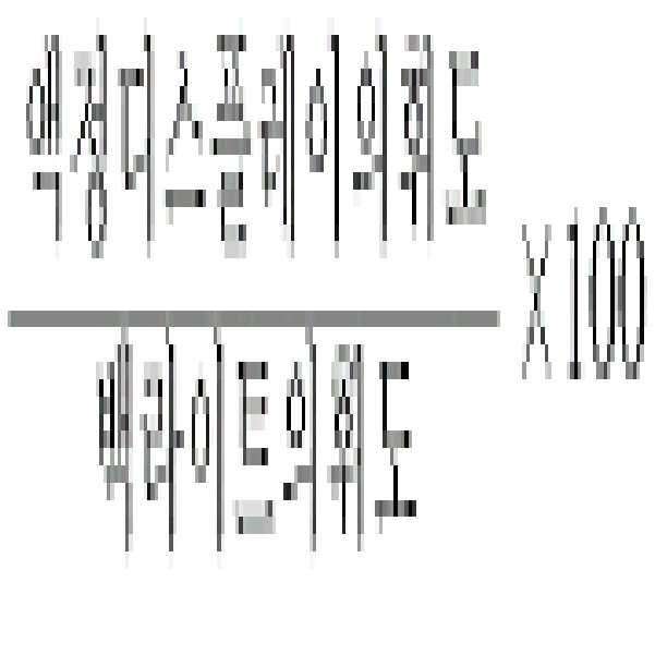 Figure 112004004577438-pat00022