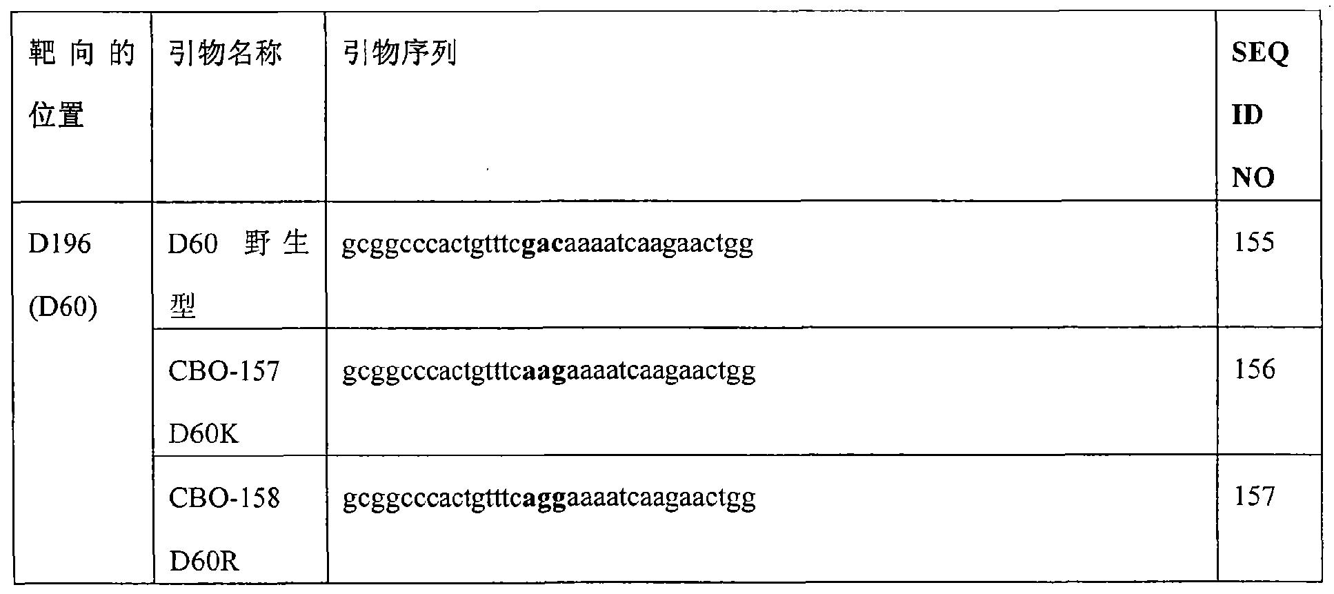 Figure CN101743309BD01061