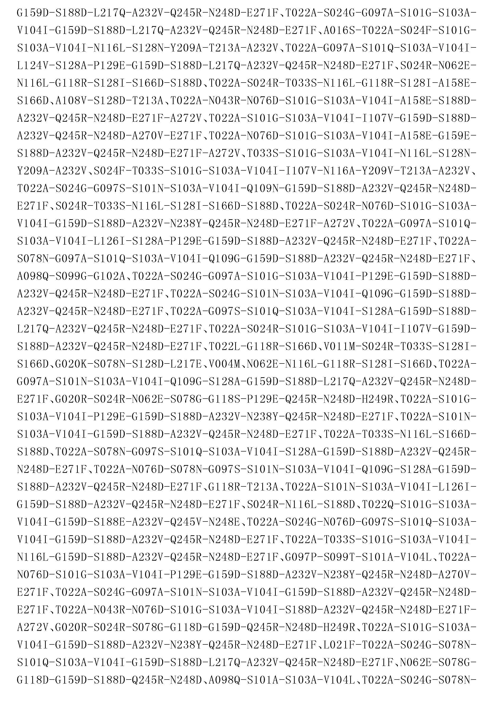Figure CN103764823BD00791