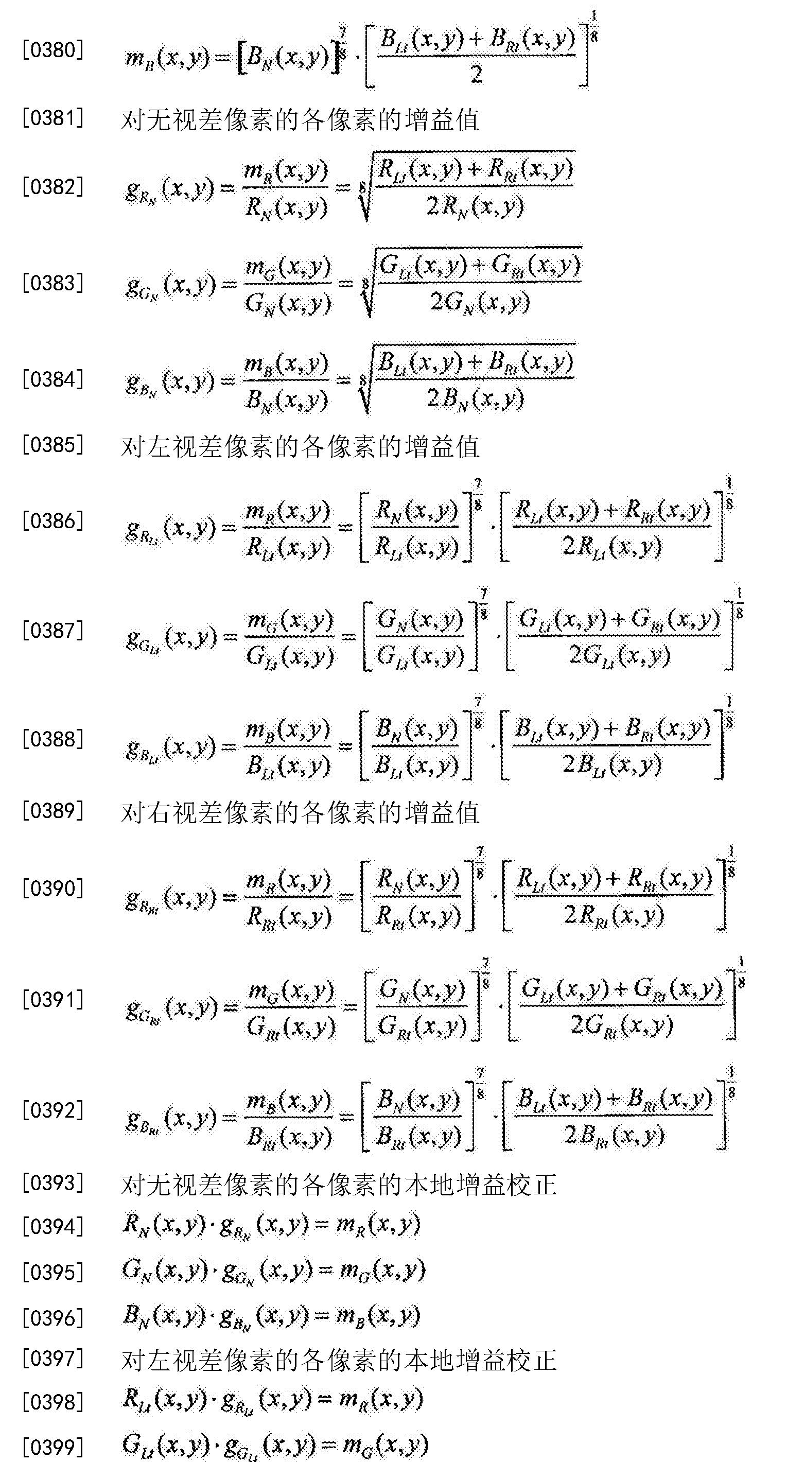 Figure CN104429056BD00311