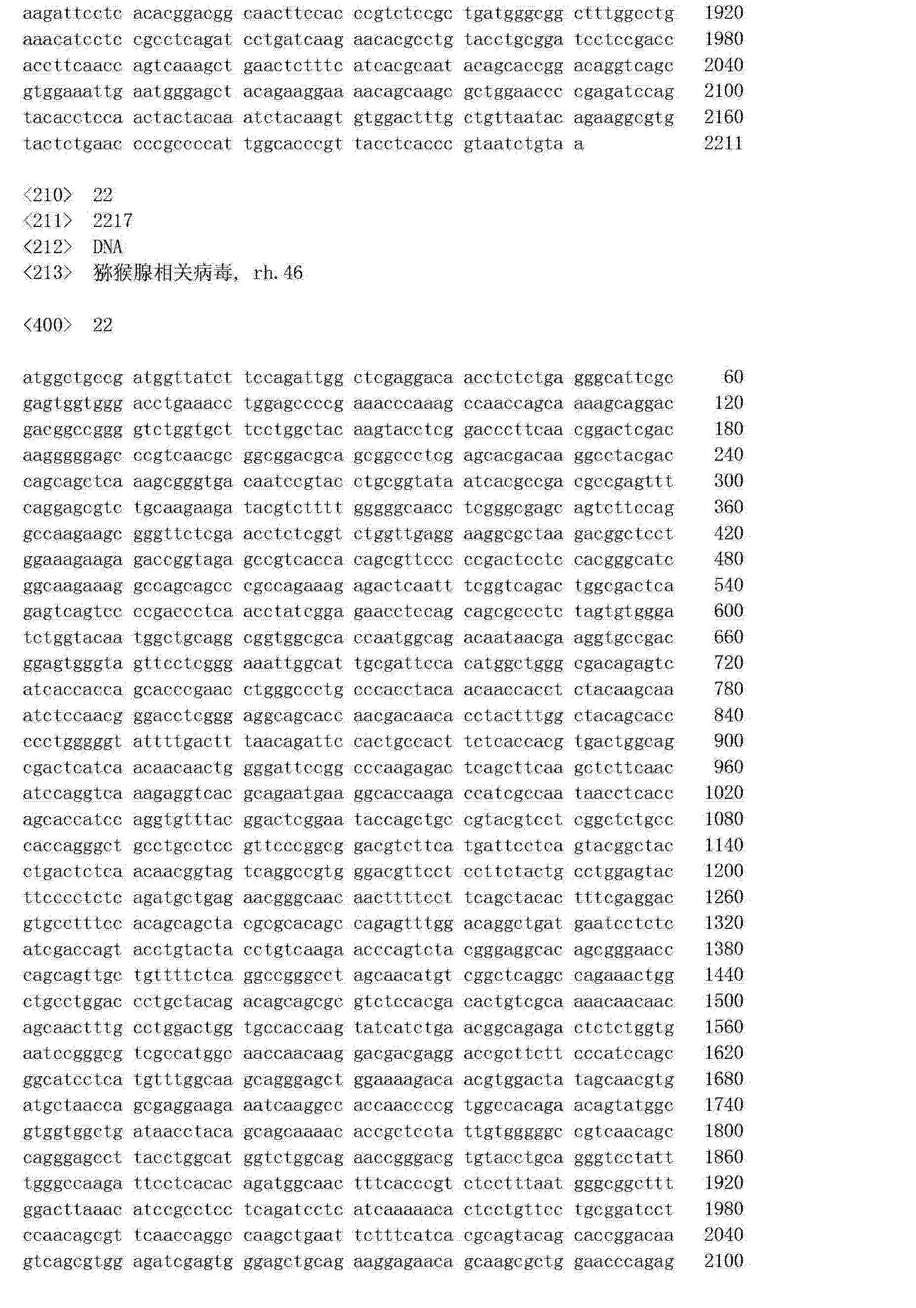 Figure CN102994549AD00641