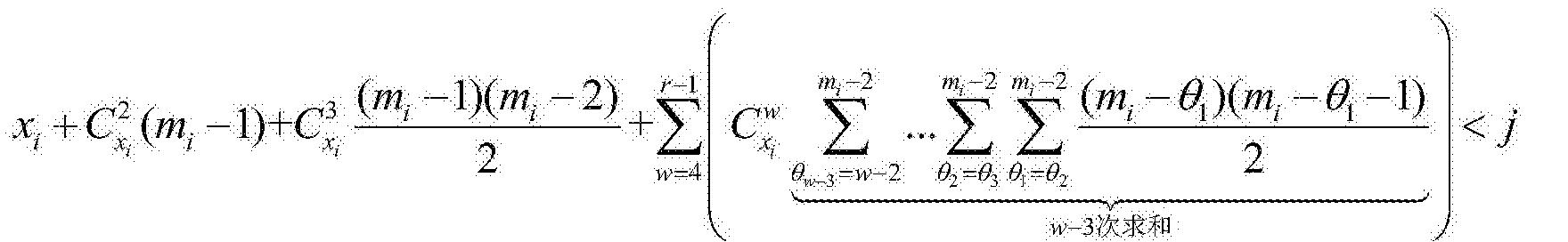 Figure CN105740084BD00095