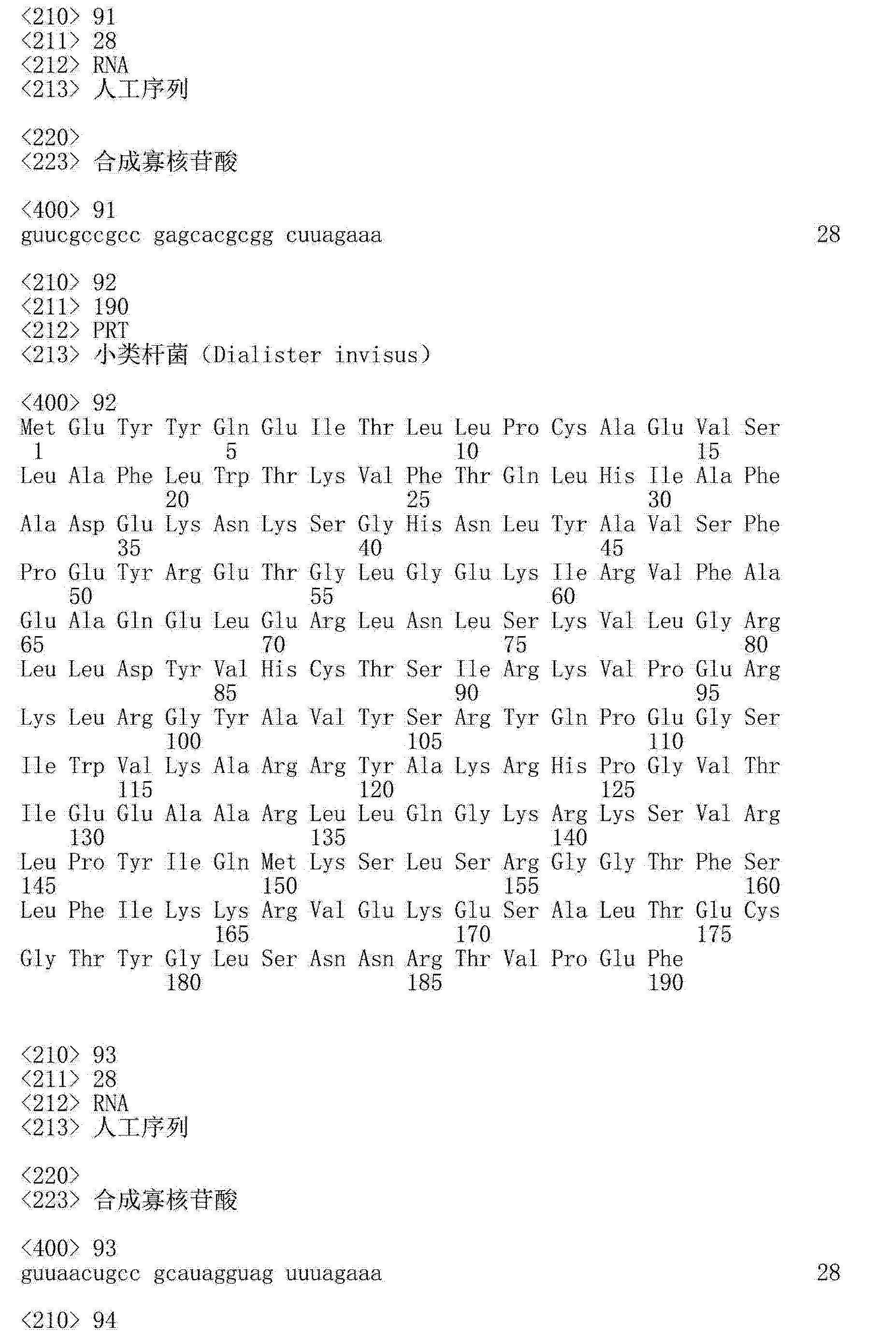 Figure CN103038338AD00781