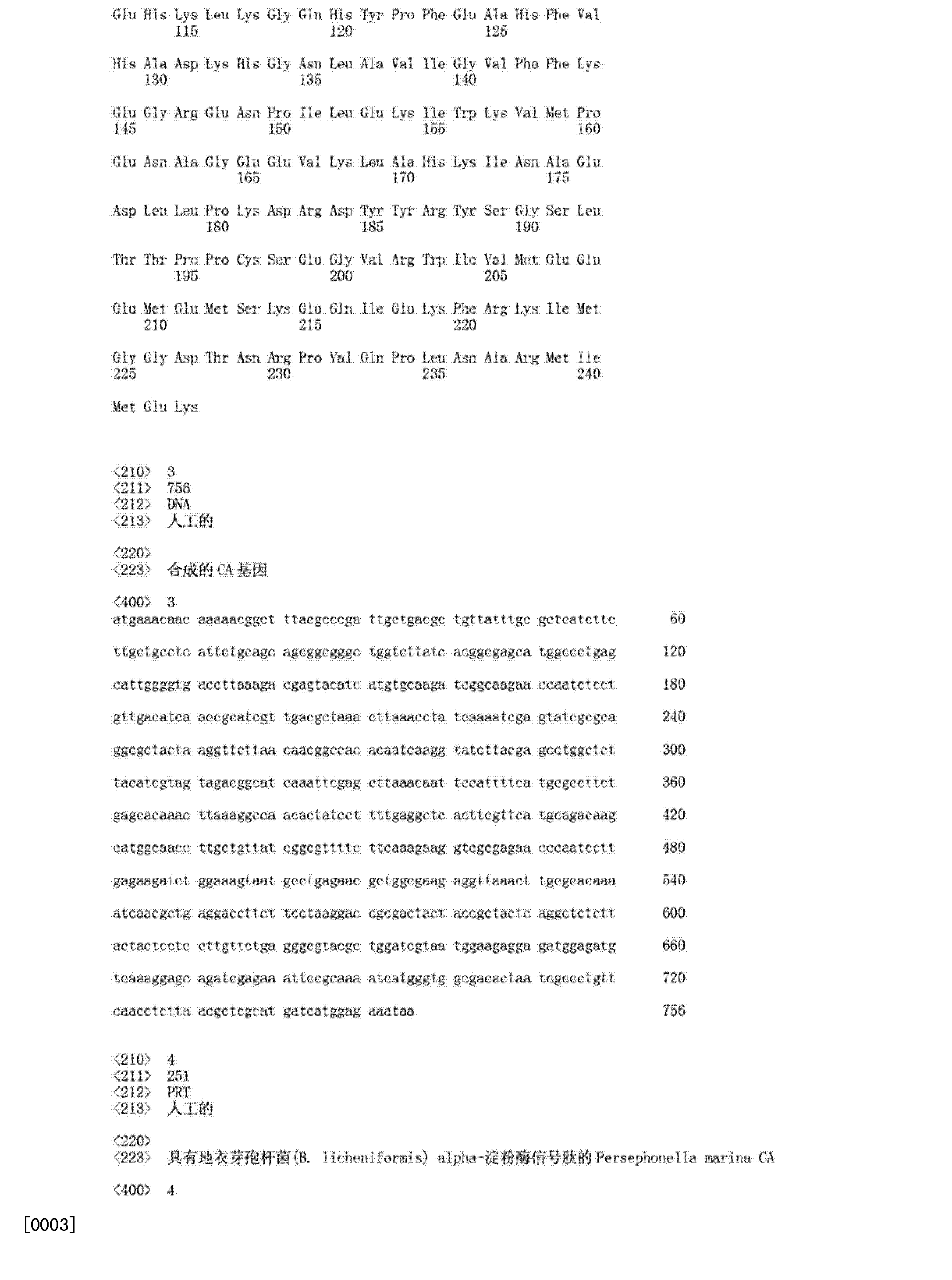Figure CN103180438AD00421
