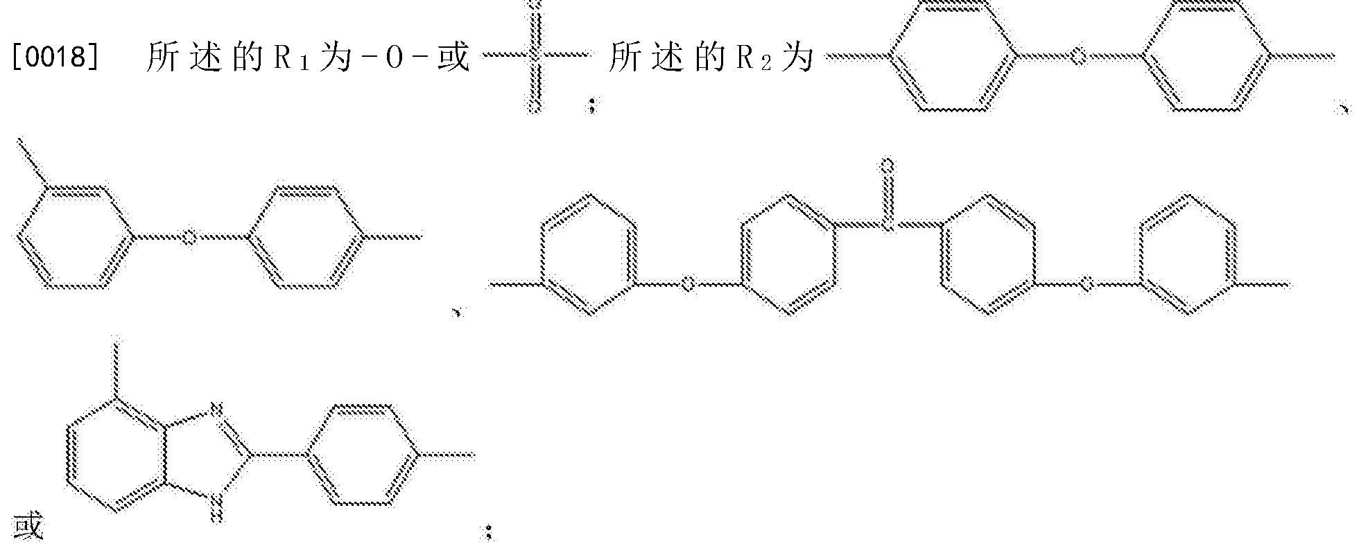 Figure CN104829837BD00081