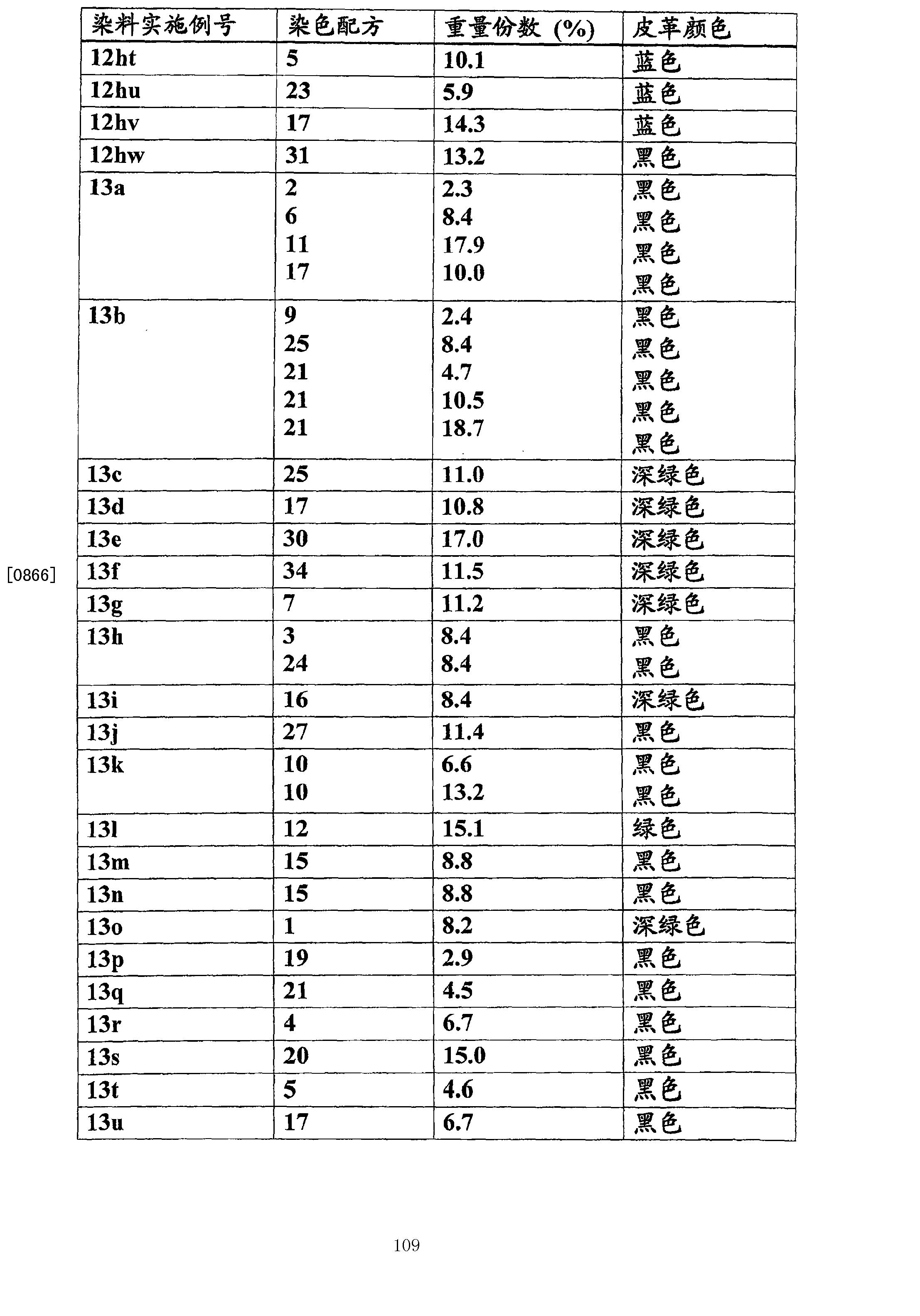 Figure CN101891967BD01091