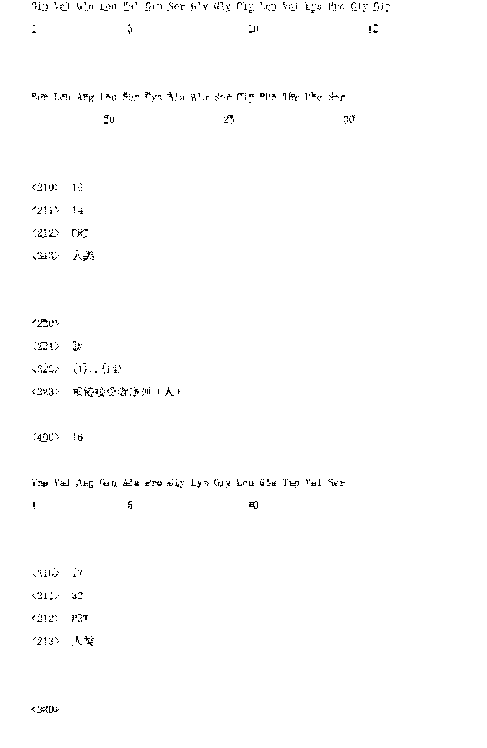Figure CN103145837AD01181