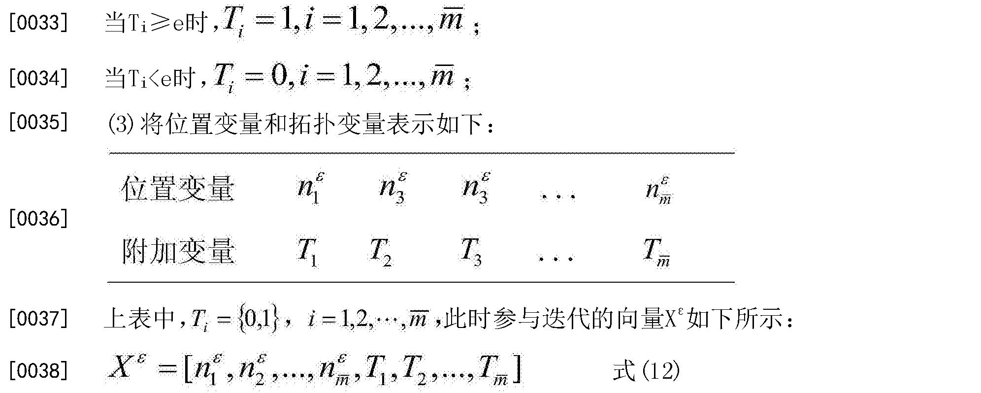 Figure CN104992002BD00074
