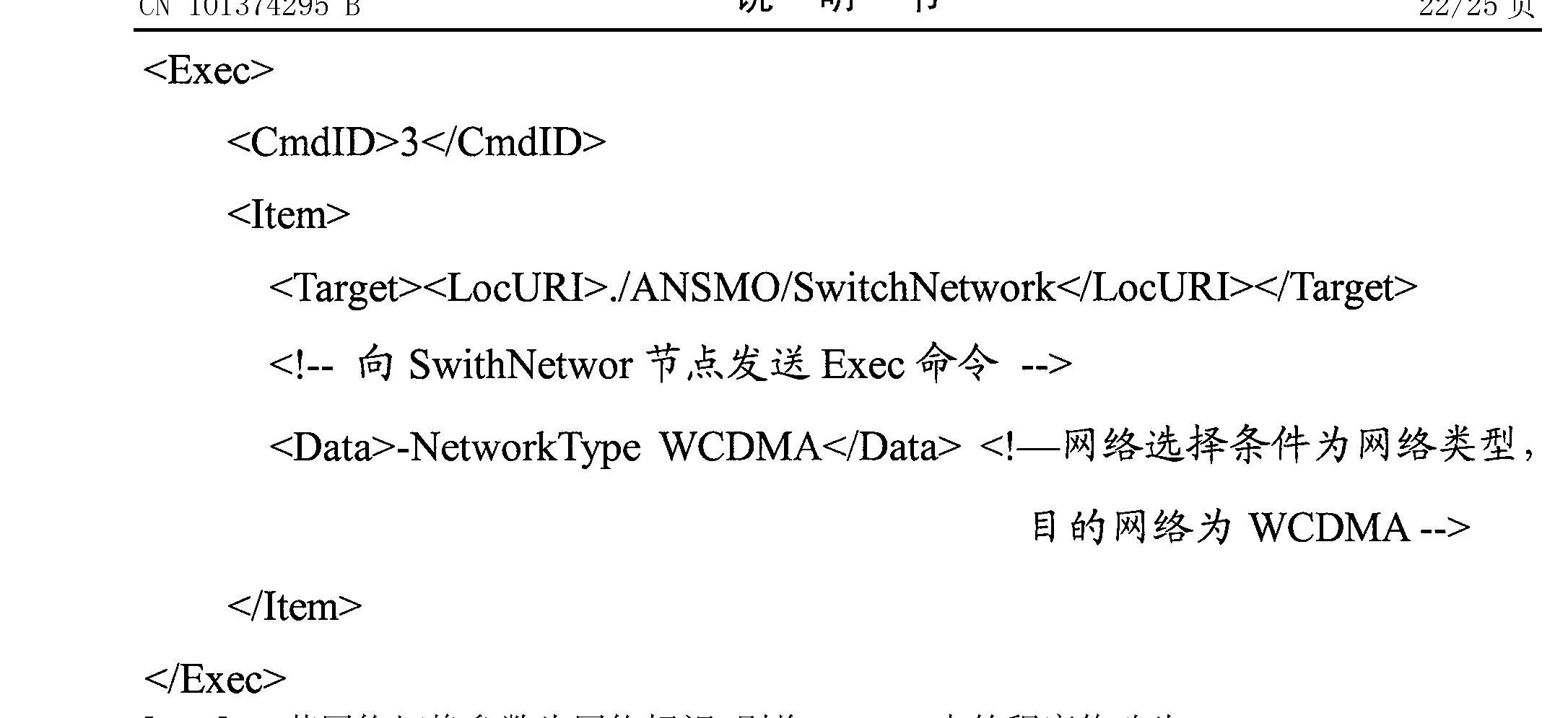 Figure CN101374295BD00261