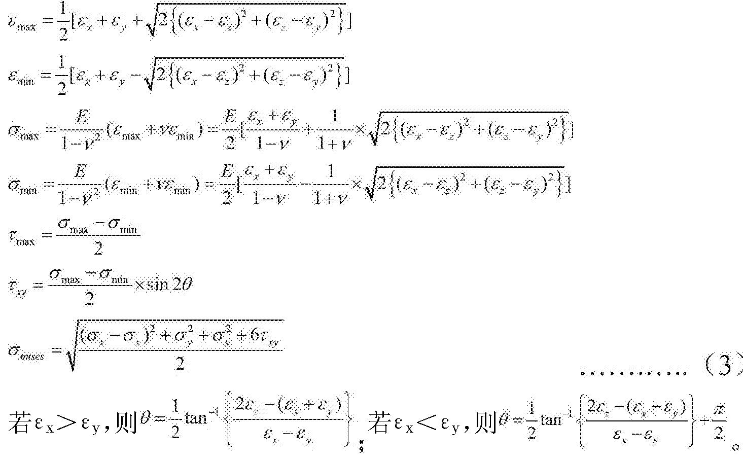 Figure CN105716658AD00082