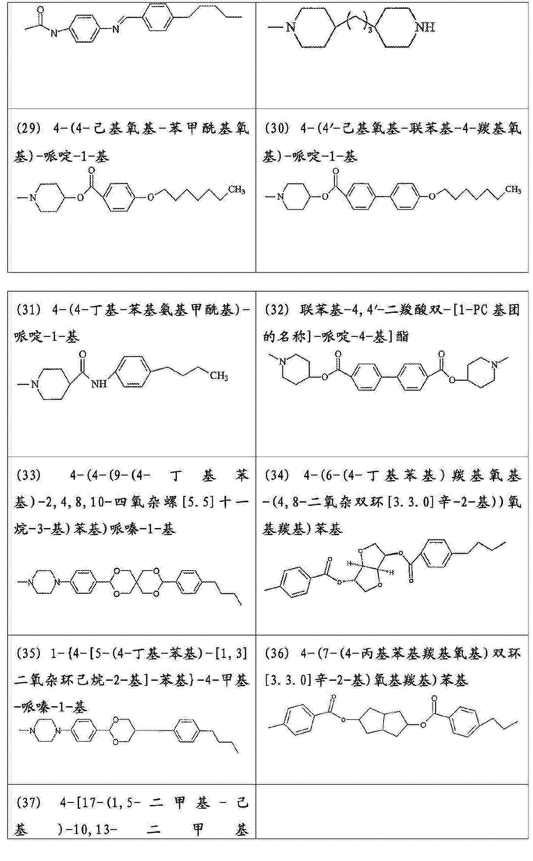 Figure CN105838349AD00691