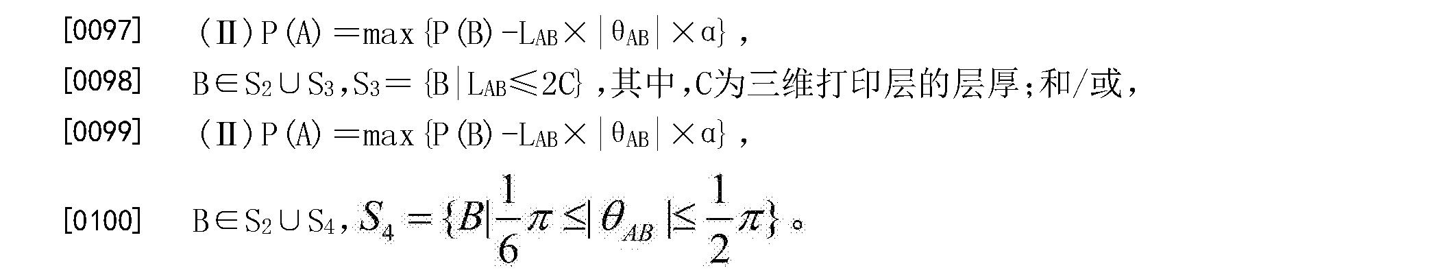 Figure CN104527078BD00091