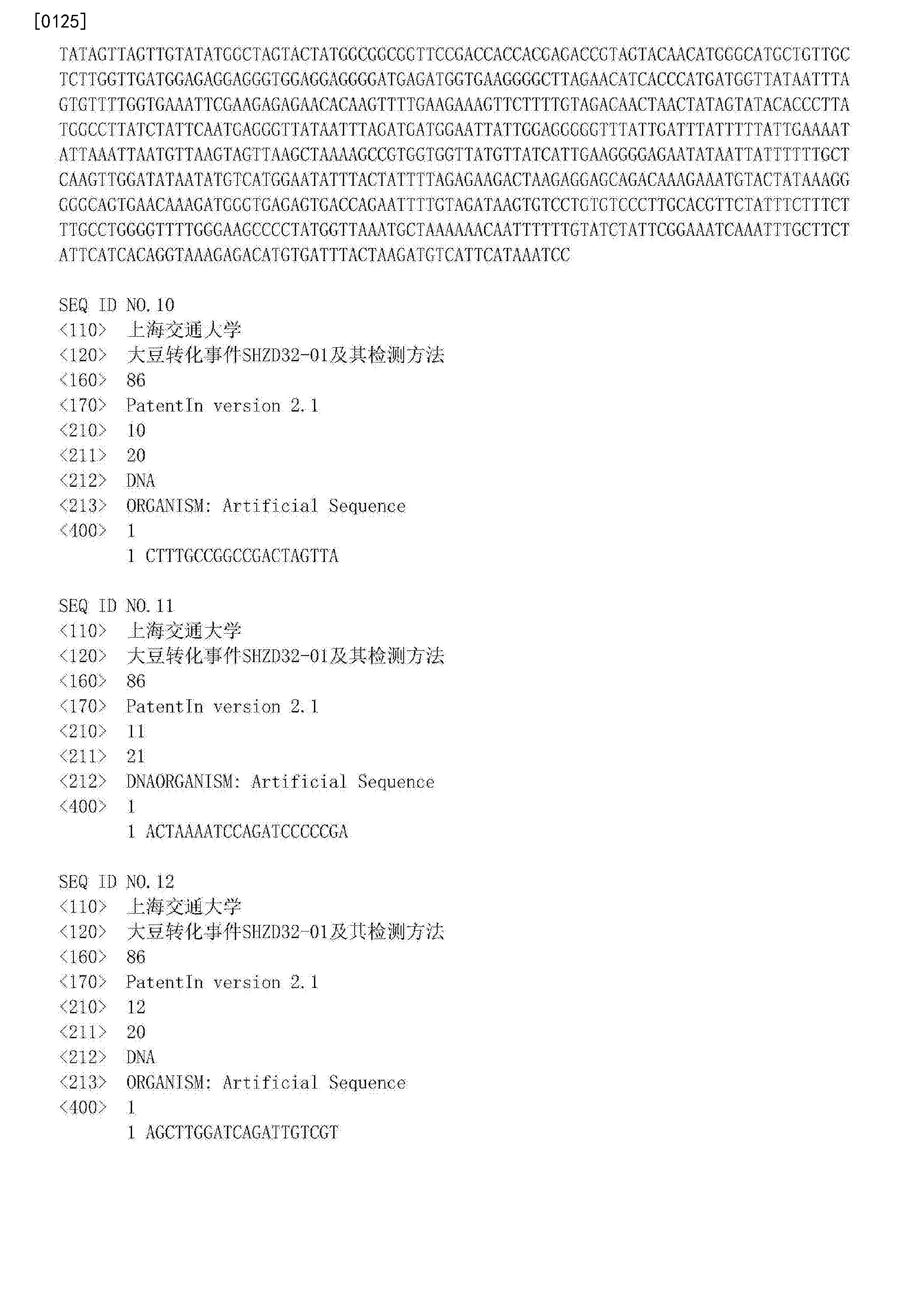 Figure CN105219767BD00201
