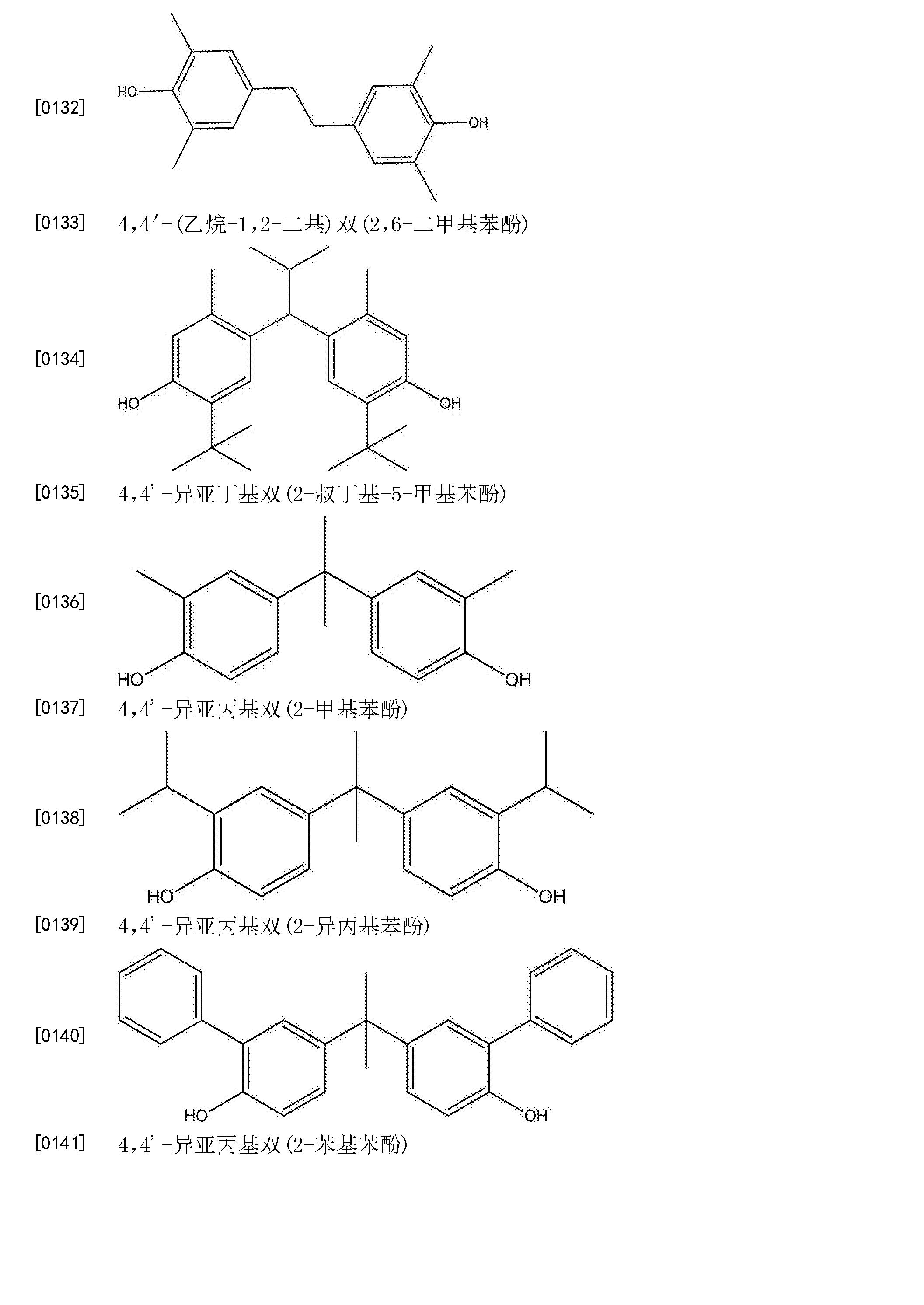 Figure CN103347963BD00201