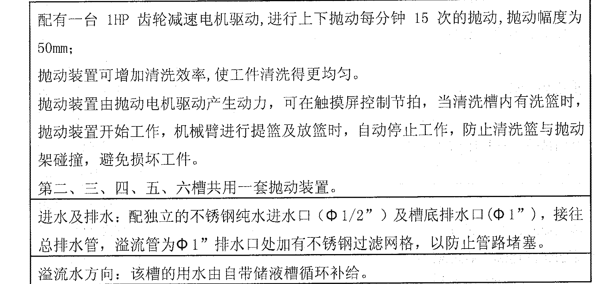 Figure CN204035120UD00071