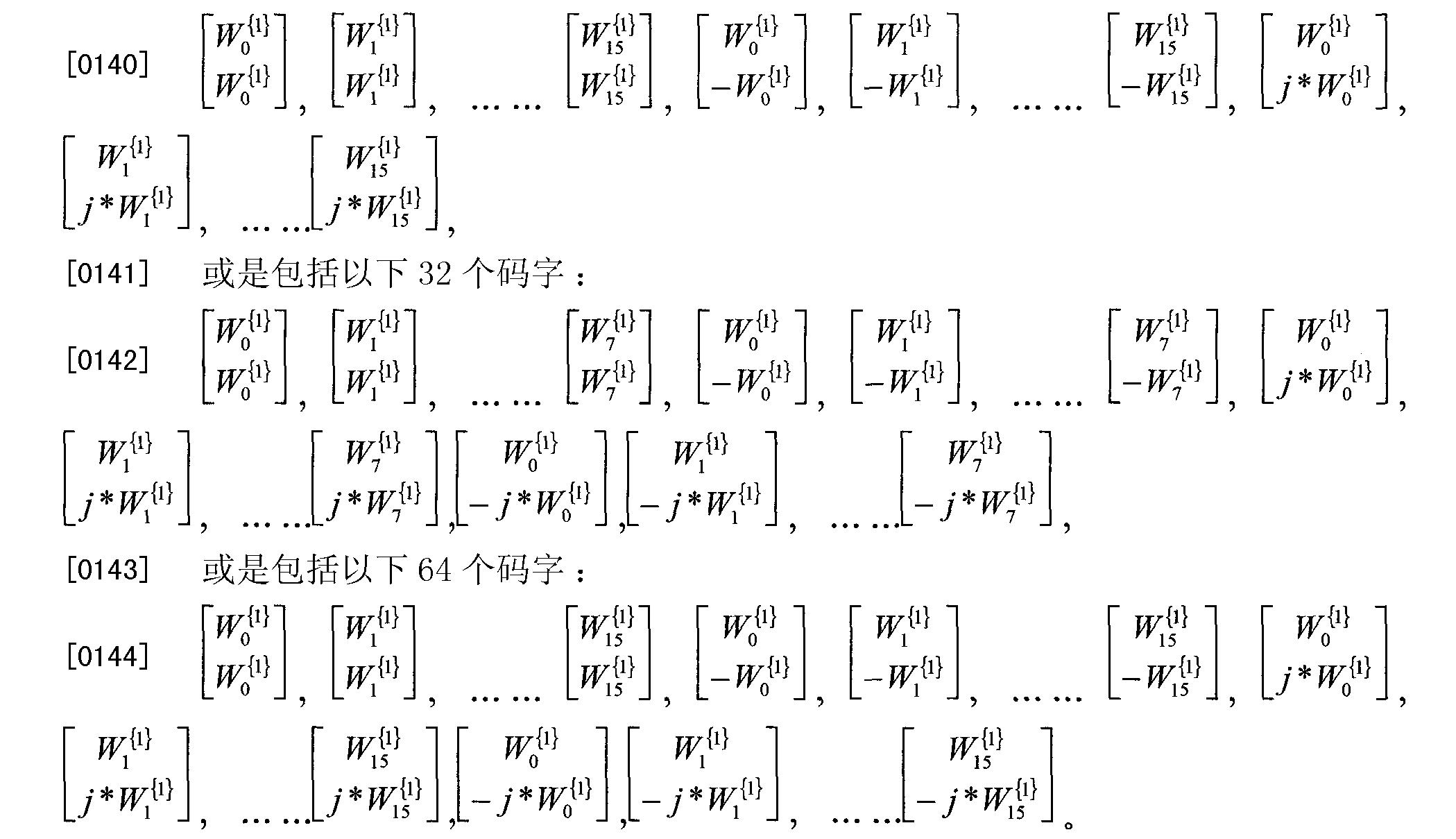 Figure CN101854236BD00171