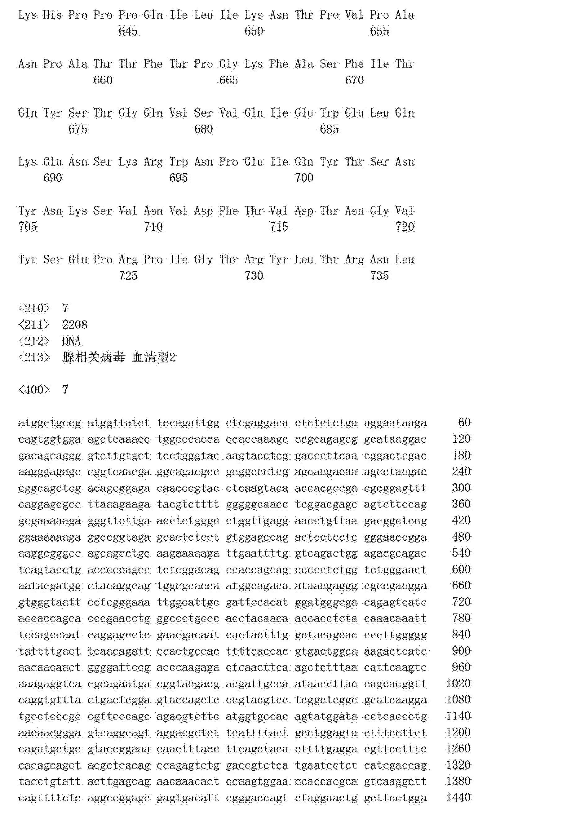 Figure CN102994549AD00501