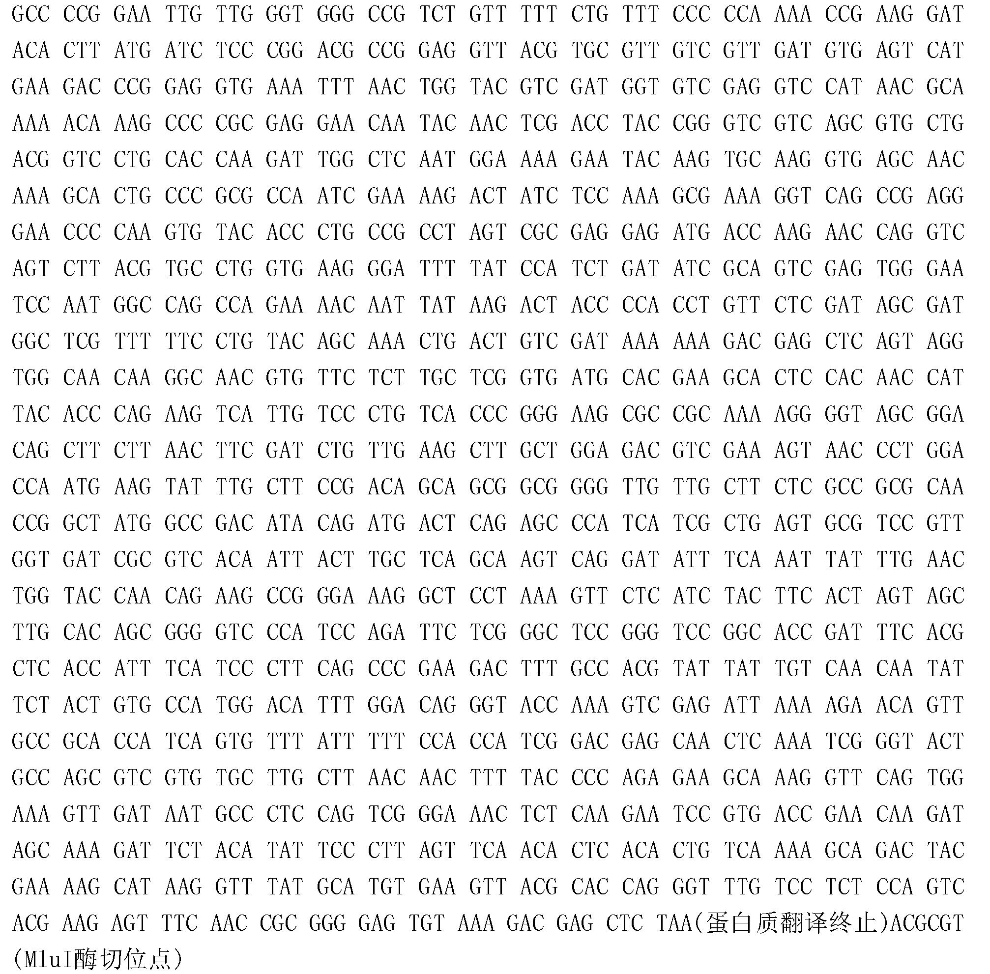 Figure CN106222194AD00121
