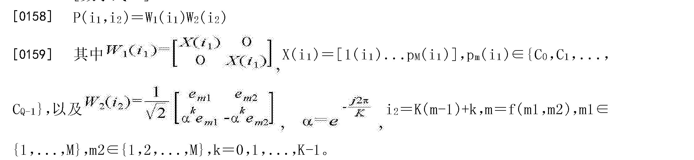 Figure CN105612780AD00152