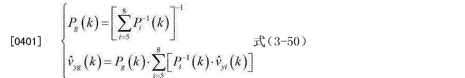 Figure CN102673569BD00224
