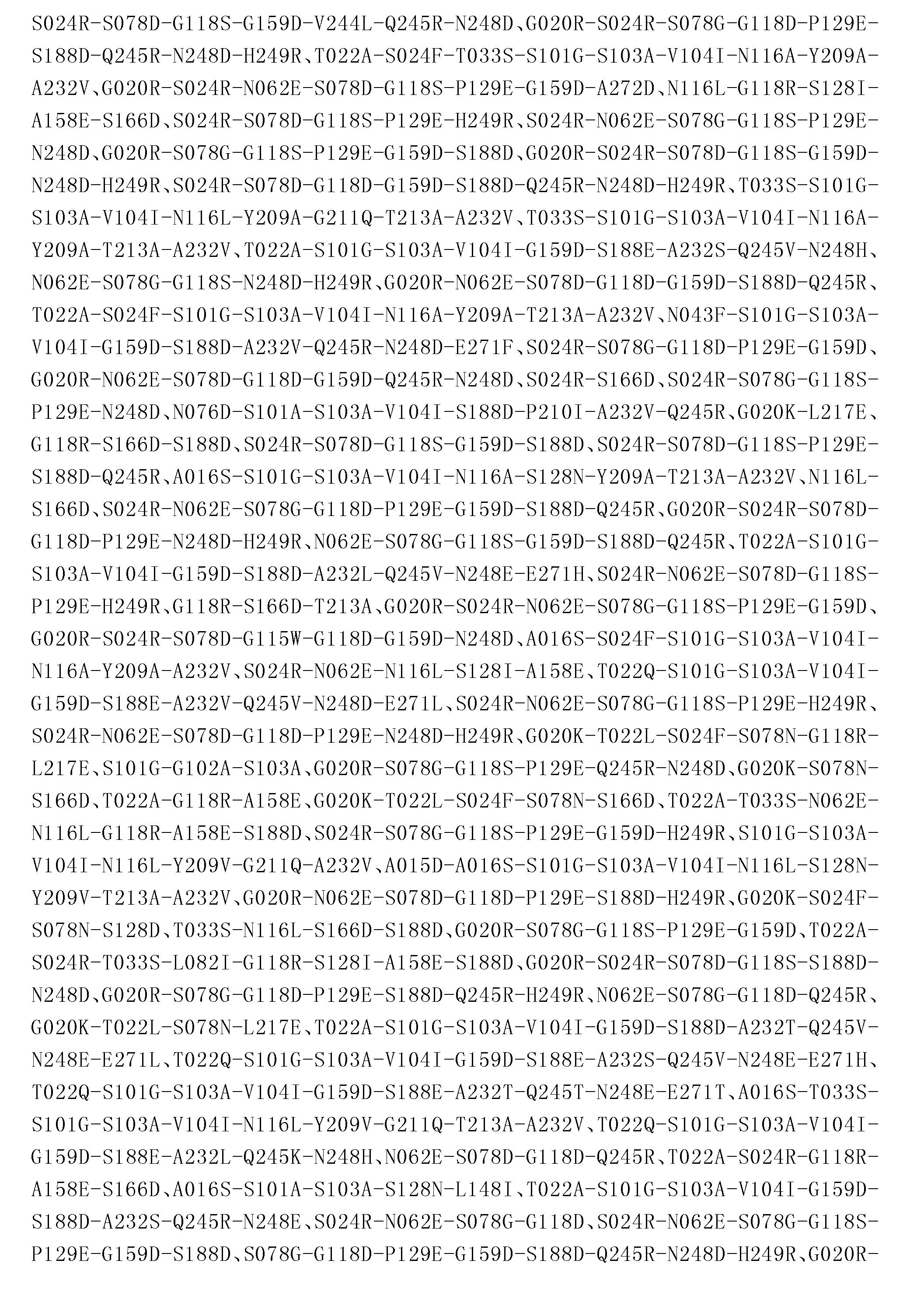 Figure CN103764823BD00441
