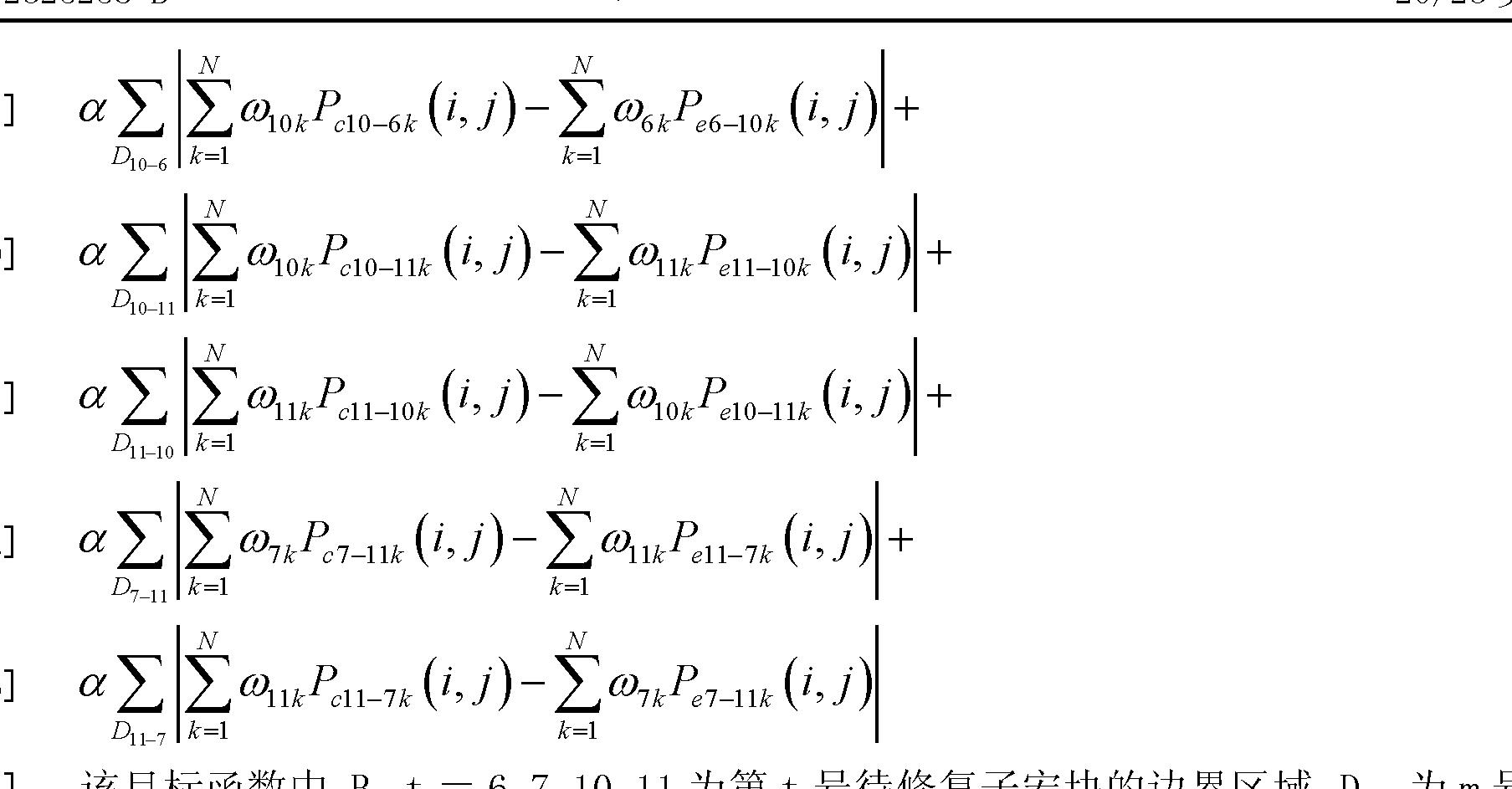 Figure CN102325258BD00271