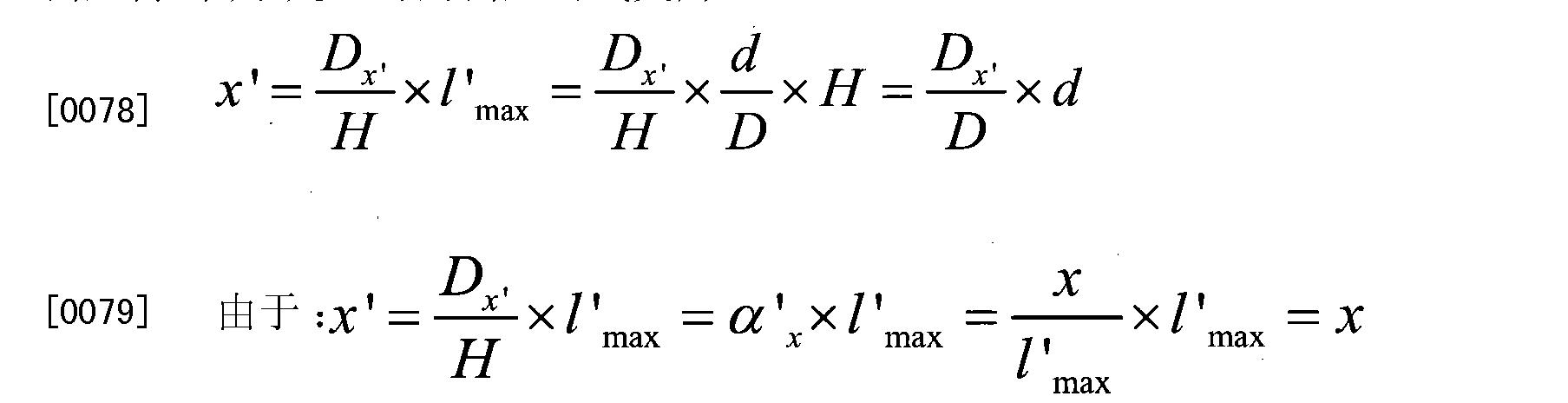 Figure CN101915547BD00086