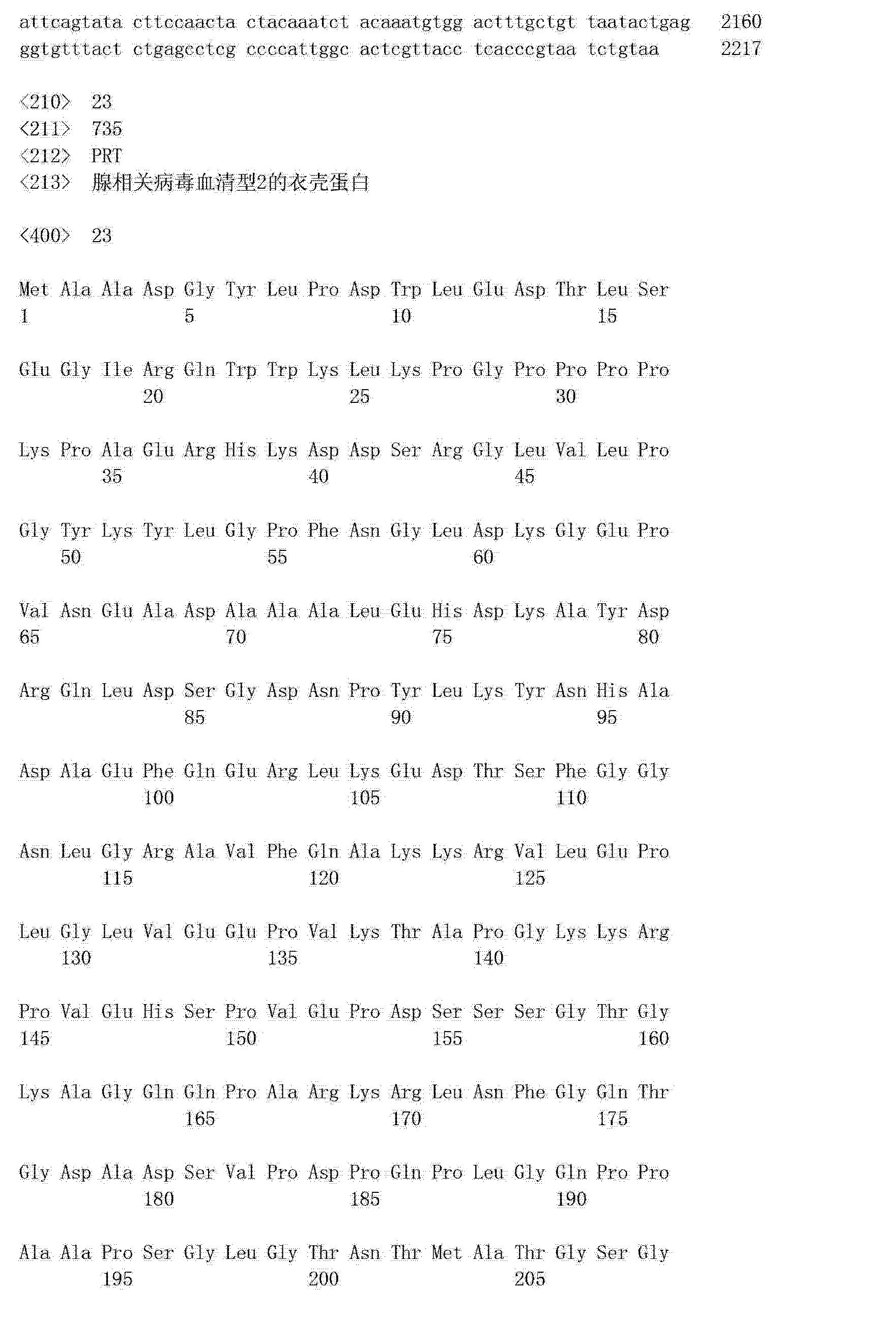 Figure CN102994549AD00651