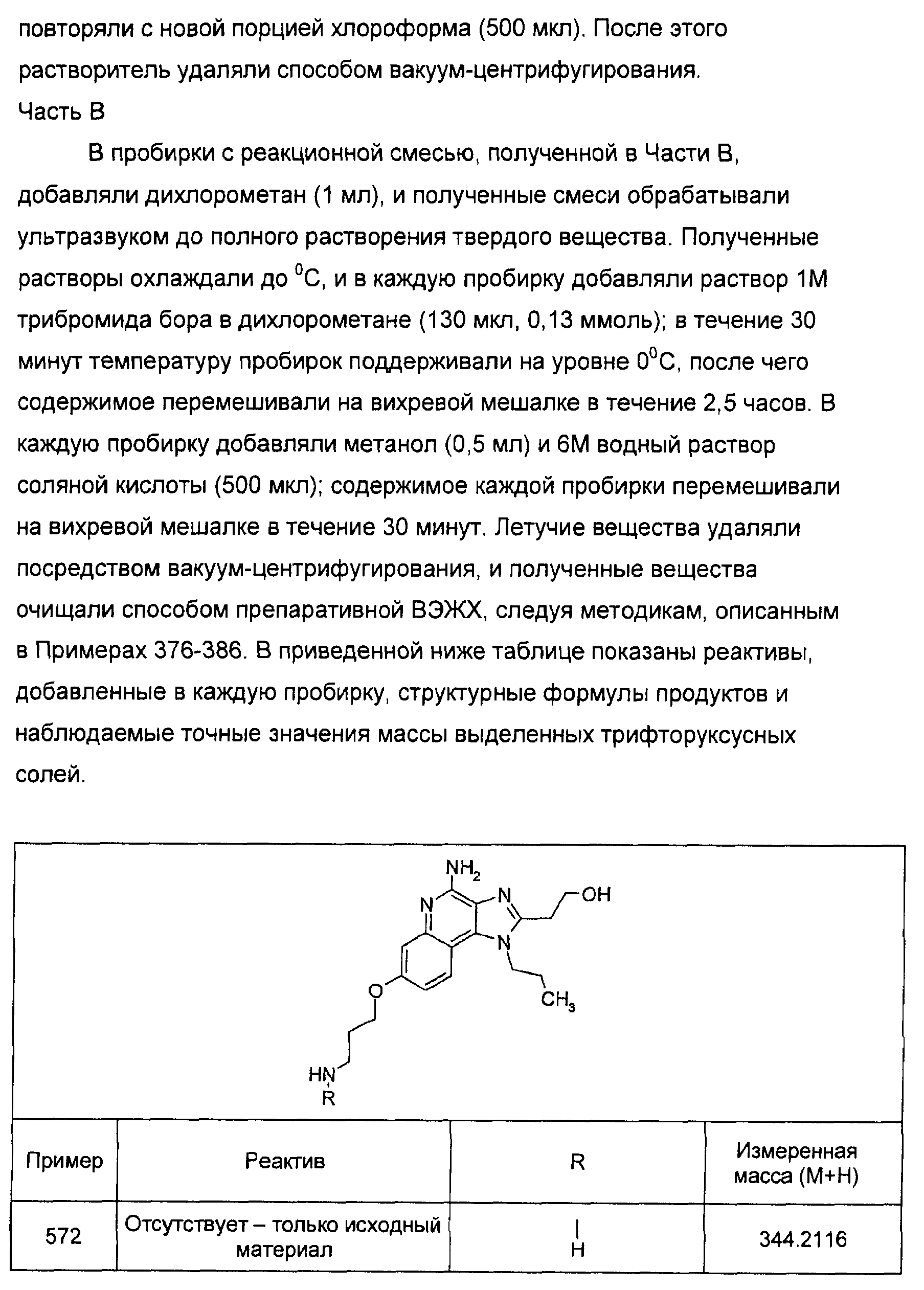 Figure 00000346