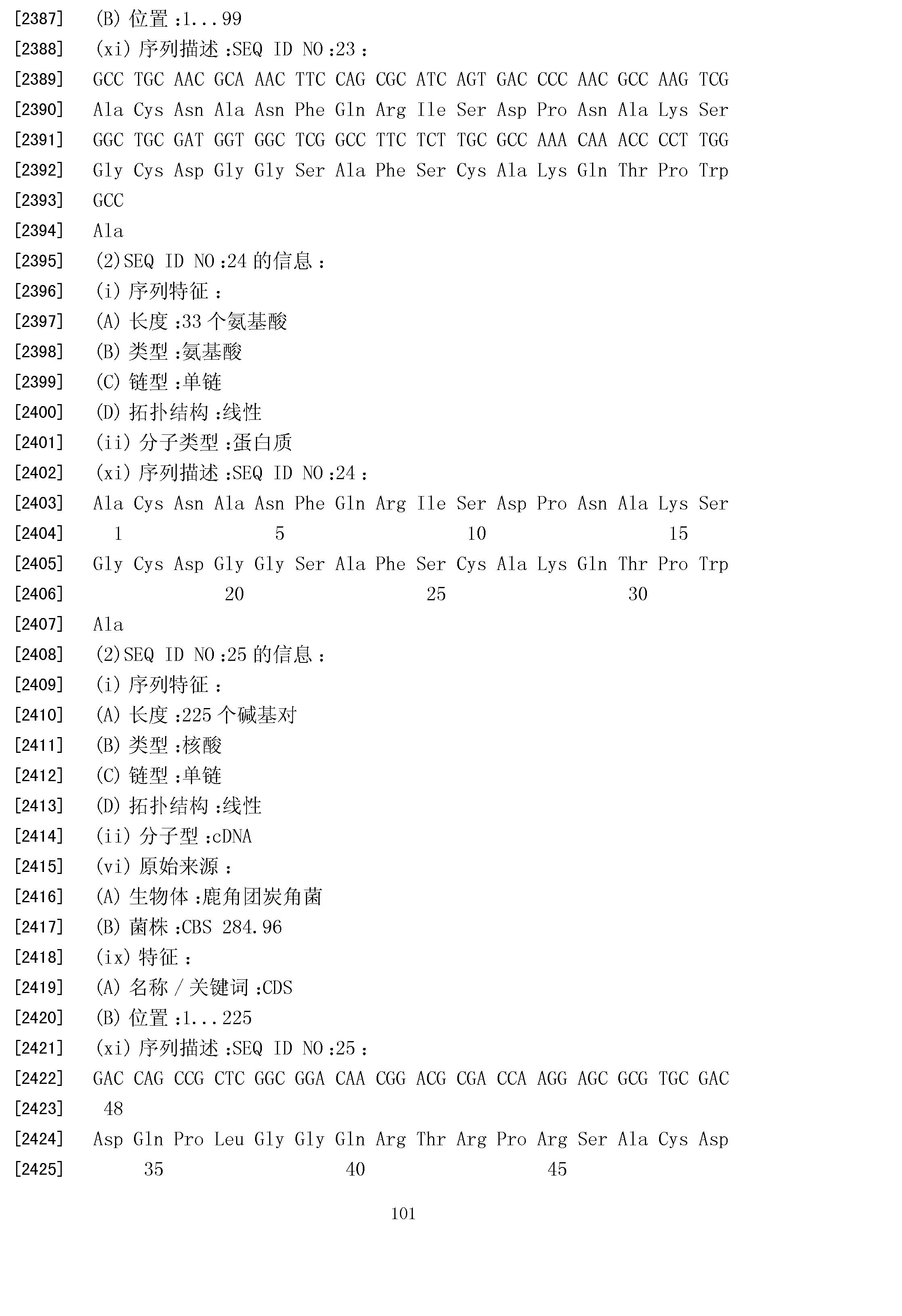 Figure CN102146362AD01011