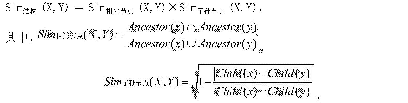Figure CN102982101BC00034