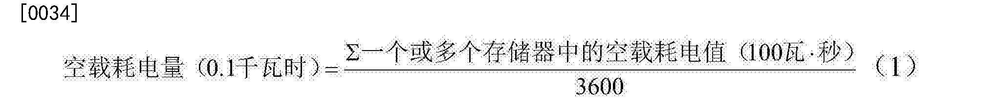 Figure CN105180230AD00081