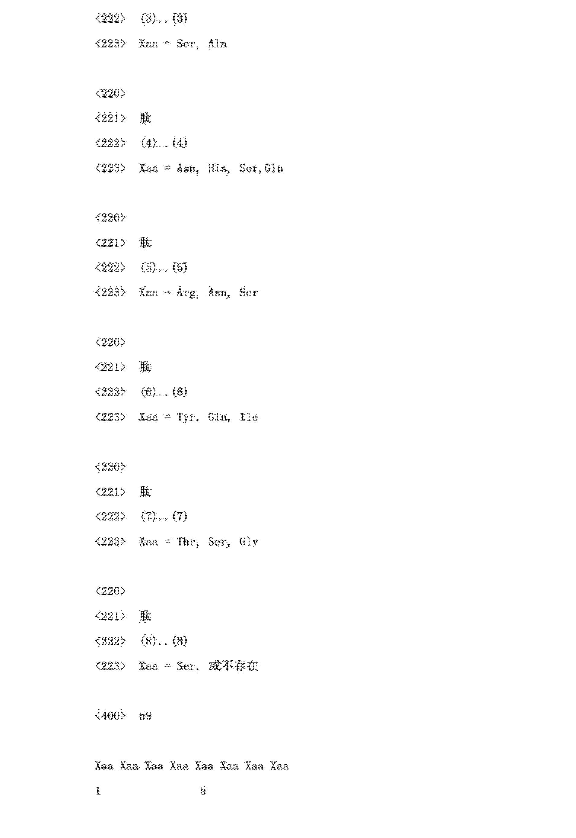 Figure CN103145838AD01681