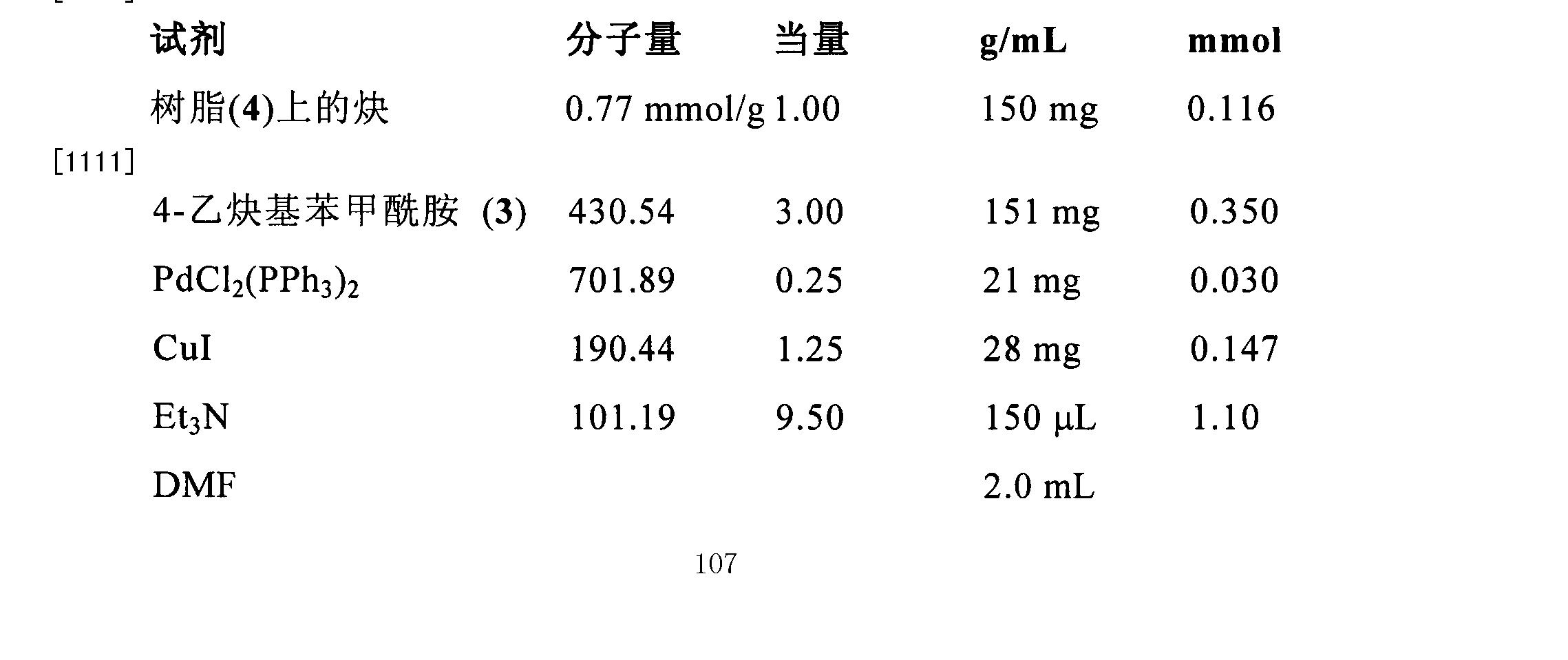 Figure CN102267924AD01073