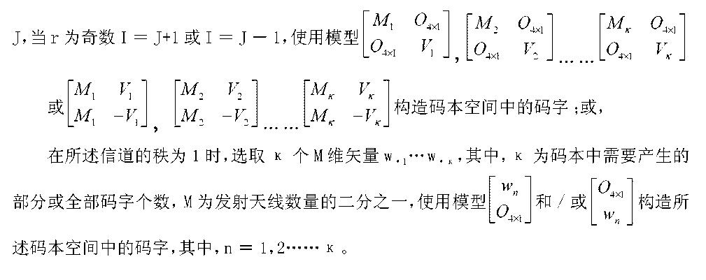 Figure CN101854236BC00053
