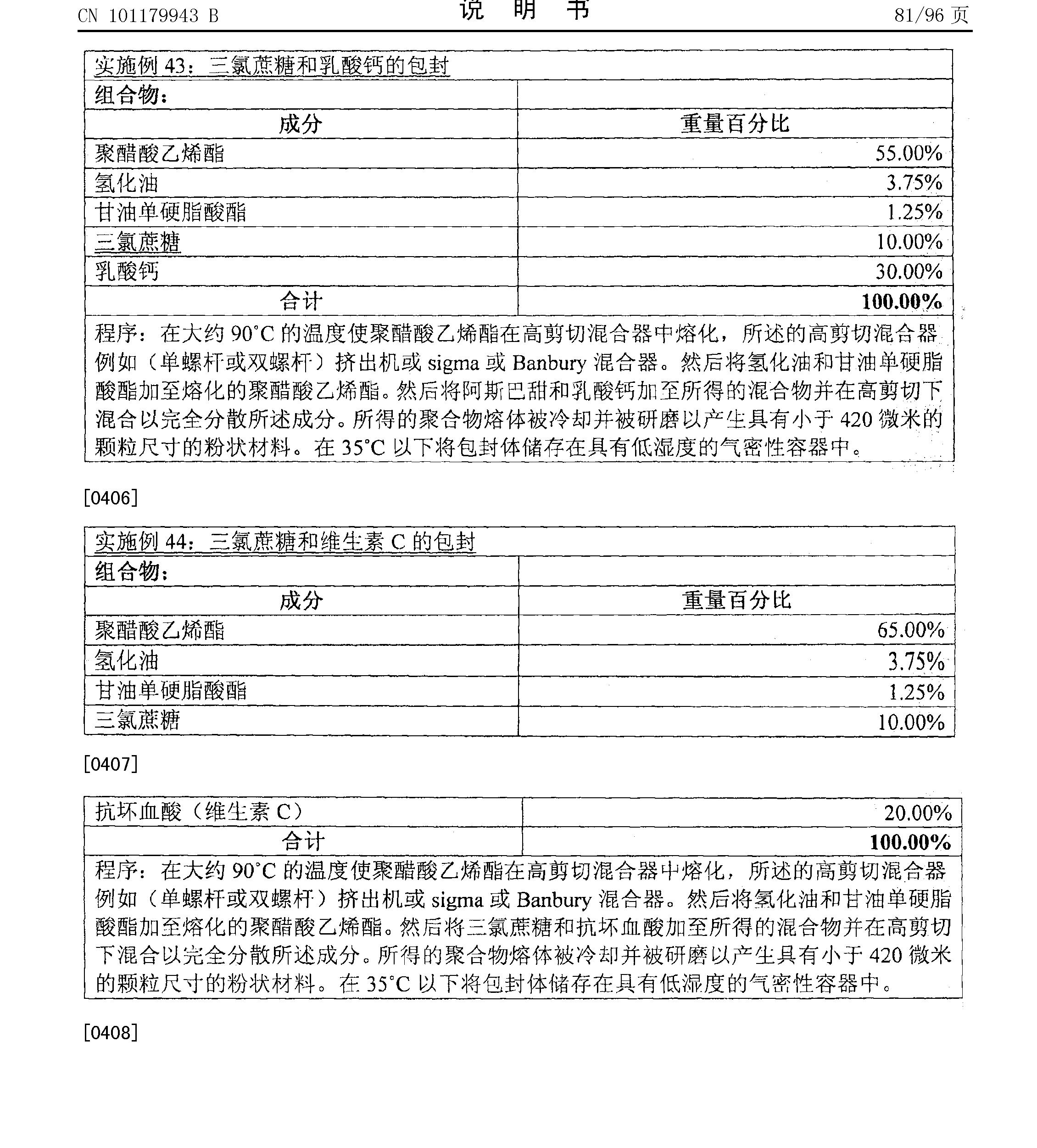 Figure CN101179943BD00841