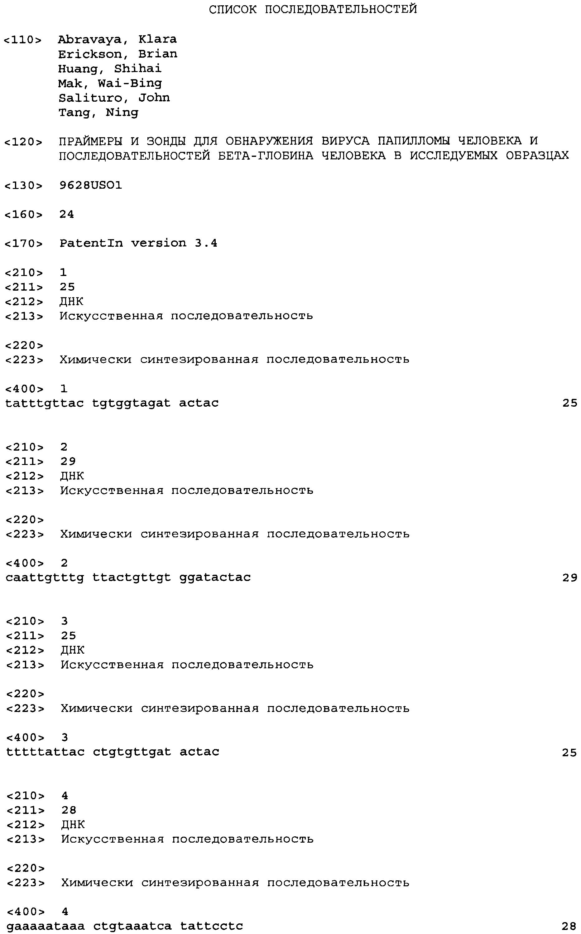 genotípus 53 papillomavírus