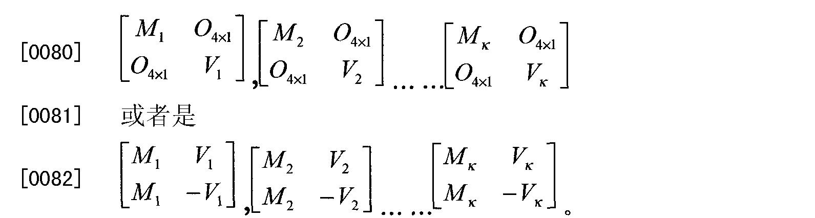 Figure CN101854236BD00131