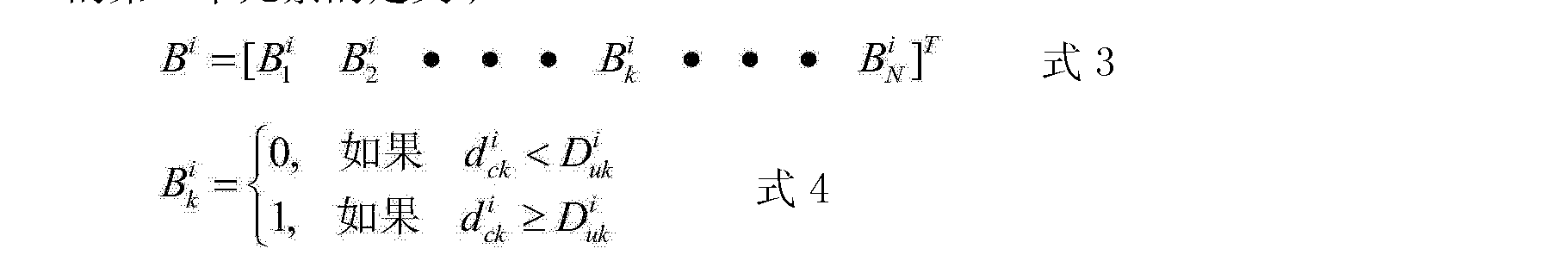 Figure CN103852282AC00111