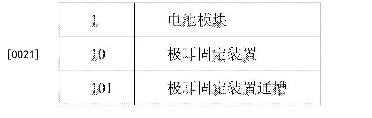 Figure CN105703038BD00041