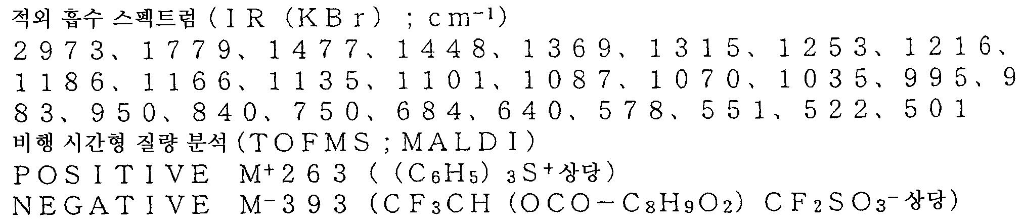 Figure 112007069554471-pat00040