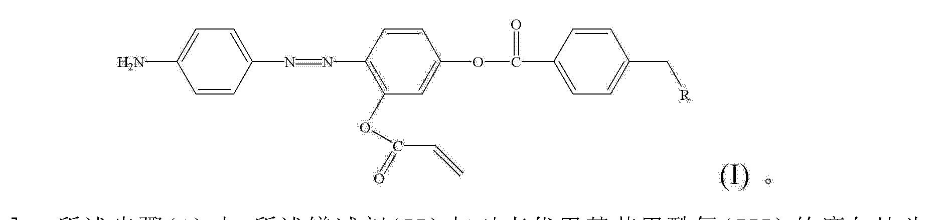 Figure CN103013532AD00053