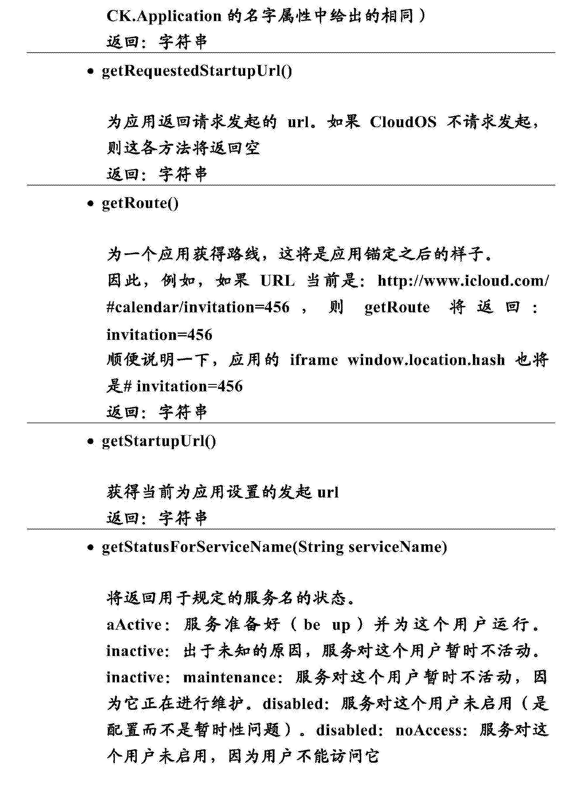 Figure CN103718161BD00231