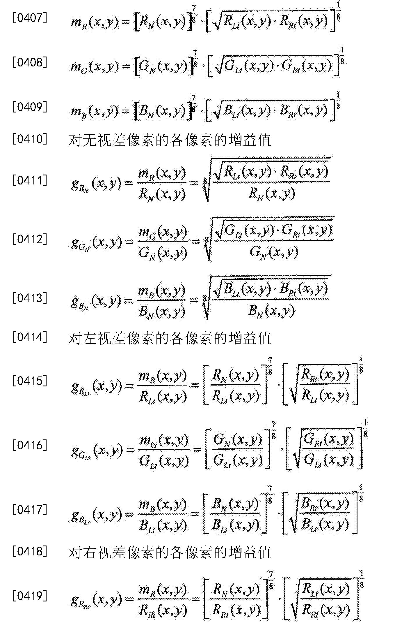 Figure CN104429056BD00323