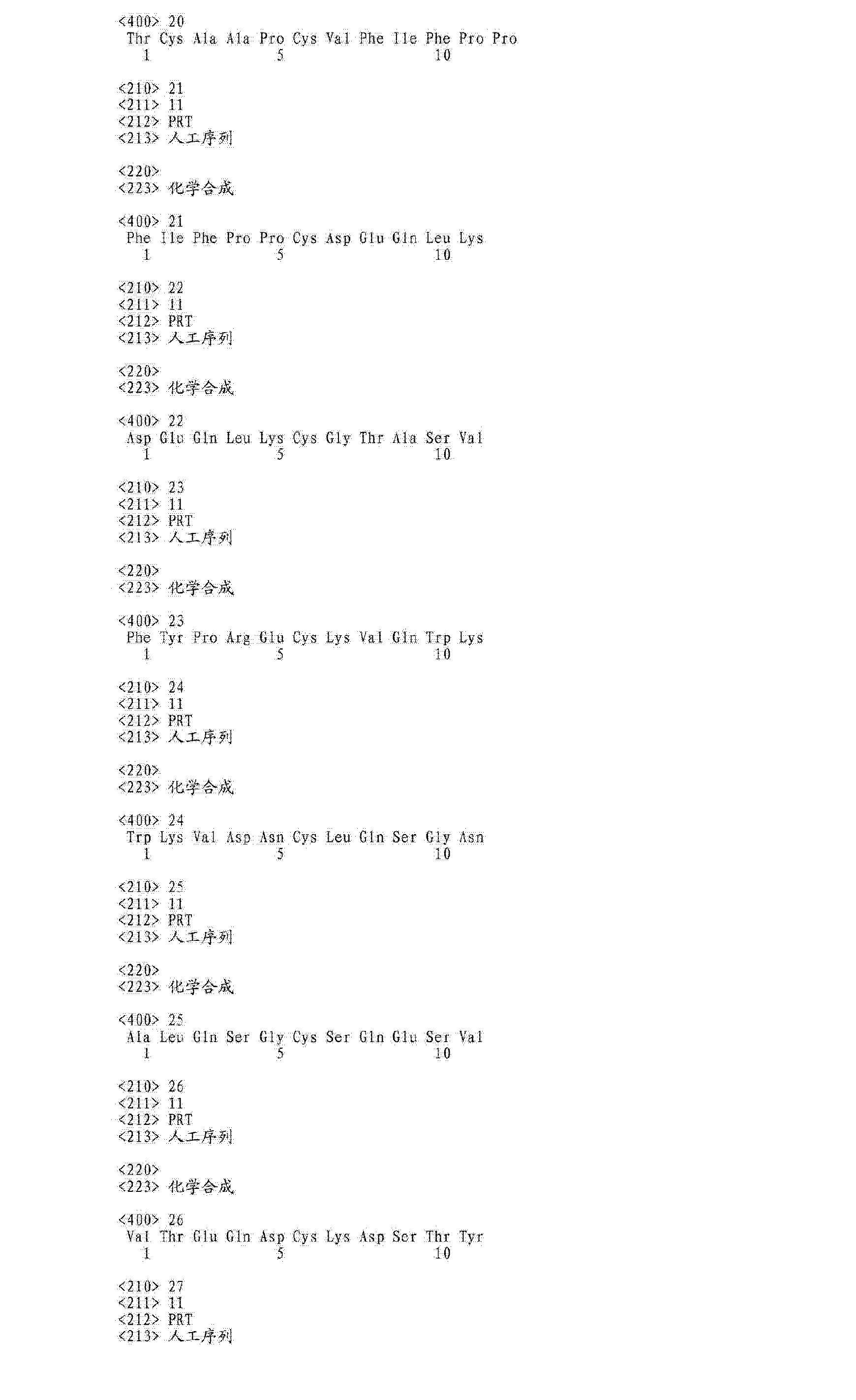 Figure CN103068406AD00791