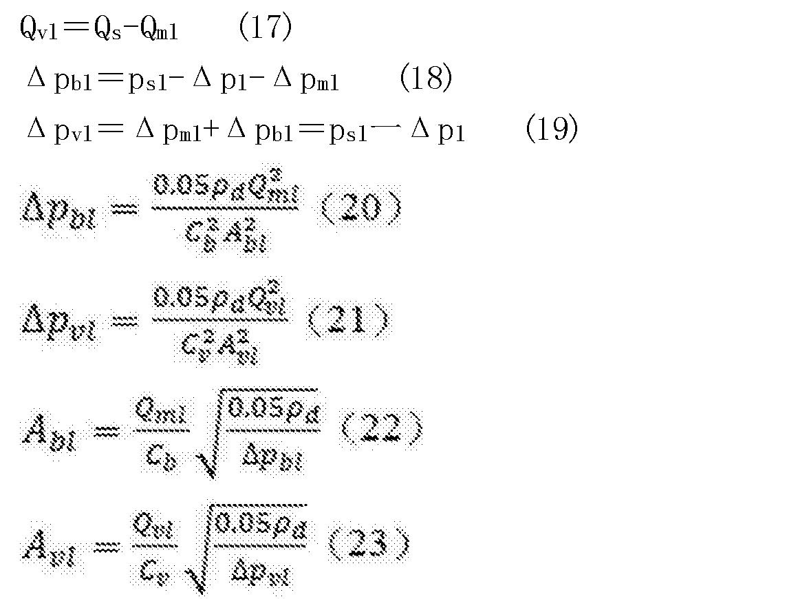 Figure CN108166940BD00083