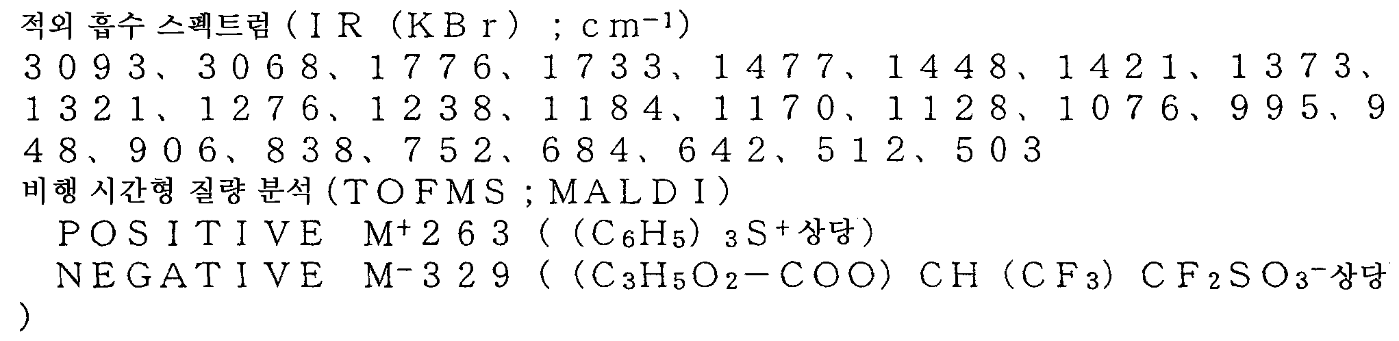 Figure 112007069554471-pat00048