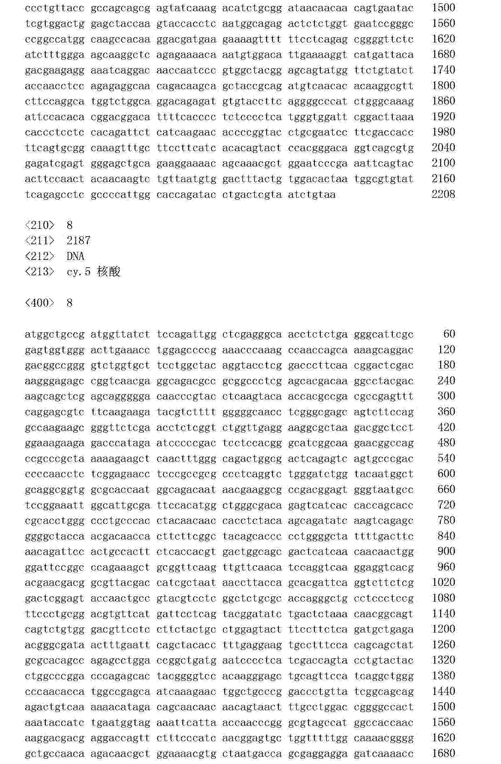 Figure CN102994549AD00511